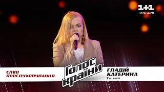 Екатерина Гладий — \