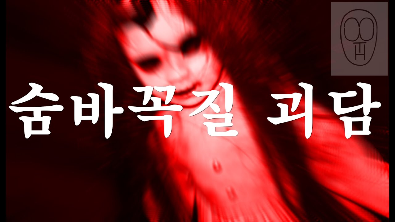 숨바꼭질 괴담(공포라디오.공포동영상.공포영상.귀신동영상.horror channel.Horror Video.恐怖ビデオ.恐怖视频.무서운 이야기.)