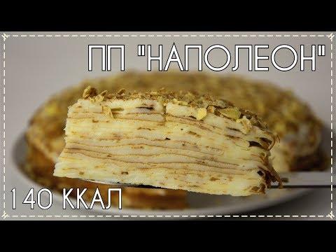 Диетический ТОРТ Наполеон БЕЗ ВЫПЕЧКИ // Диетические Рецепты