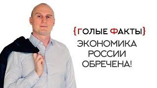 {ГОЛЫЕ ФАКТЫ} - Экономика России обречена.