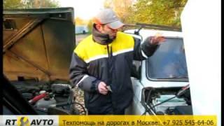 Как завести двигатель, если у вас сел аккумулятор (АКБ)(Как произвести запуск двигателья, если у вашего автомобиля сел аккумулятор (АКБ)? Специалисты компании..., 2009-11-28T13:24:37.000Z)