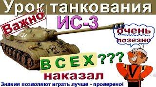 ИС-3 Приёмы танкования на на ИС 3! Очень крутой бой!