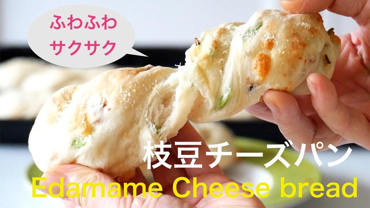 (タッパで作る簡単パン)サクサク生地に、枝豆とベーコンとチーズが最高!「枝豆チーズパン」Edamame Cheese bread(English subtitle)