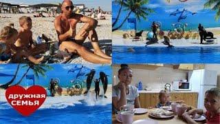 Влог: Отдых в КирилловкеЕдем в ДЕЛЬФИНАРИЙ ОСКАР КИРИЛЛОВКА 2020 отдых в Коттедж Azov Deluxe