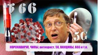 КОРОНАВИРУС, ЧИПЫ, антихрист, 5G, ВАКЦИНЫ, 666 и т.п.