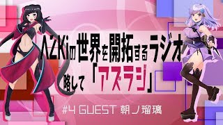 [LIVE] 【#4 GUEST:朝ノ瑠璃】AZKiの世界を開拓するラジオ 略して「アズラジ」