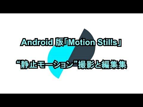 "Android版「Motion Stills」""静止モーション""撮影と編集"