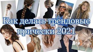 Тренды причесок и укладок 2021 Как сделать модные прически самостоятельно