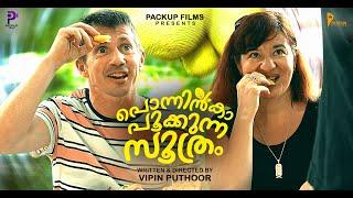 Ponninka Pookkunna Soothram | Award Winning Malayalam Shortfilm | Vipin Puthoor
