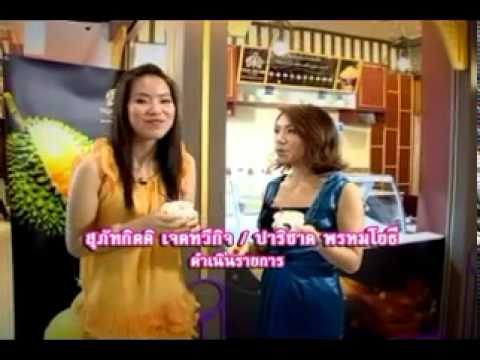 Thai Orchid Ice Cream on Money Channel