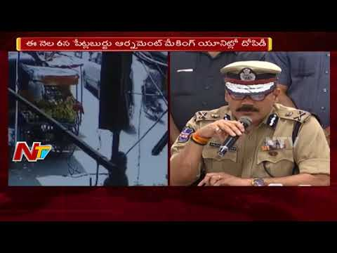 Hyderbad Police Arrested International Thieves Gang || Chases Gold Robbery Case || NTV
