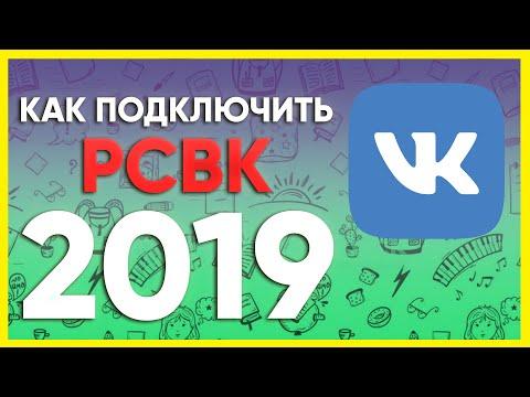 Как подключить РСВК вконтакте 2019