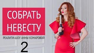 """Реалити-шоу Анны Комаровой """"Собрать невесту"""" 2 серия"""