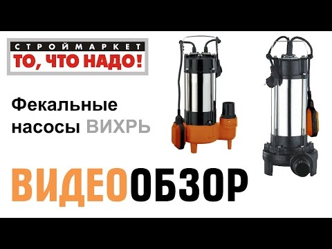 Фекальные насосы ВИХРЬ - купить фекальный насос в Москве, насосы, насосное оборудование