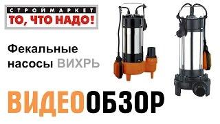 Фекальные насосы ВИХРЬ - купить фекальный насос в Москве, насосы, насосное оборудование(, 2016-04-03T21:47:27.000Z)