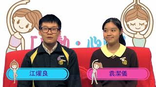 Publication Date: 2017-11-04 | Video Title: 《新聞影片組》佛教黃允畋中學 - 蛻變