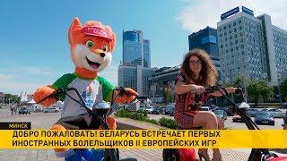 Беларусь встречает первых иностранных гостей II Европейских игр