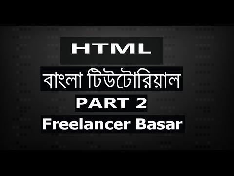 Html Bangla Tutorial । Part 2। Freelancer Basar thumbnail