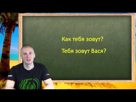 Вопросительные предложения с глаголом To Be. Урок английского для начинающих