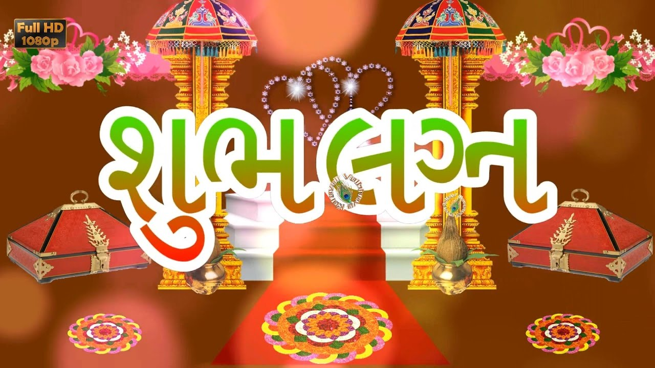 Happy Wedding Wishes In Gujarati Marriage Greetings Gujarati Quotes Whatsapp Video Download