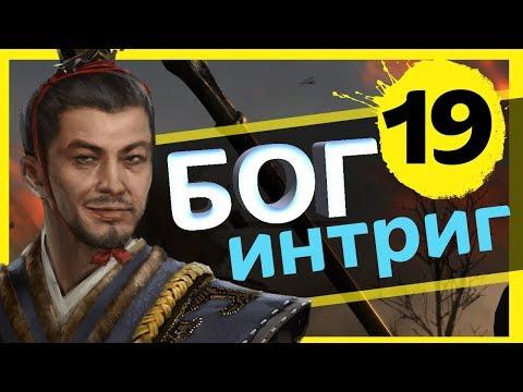 Восемь Князей прохождение DLC за Сыма Лунь в Total War: Three Kingdoms - #19