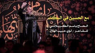 مع الحسين في البكاء | الرادود باسم الكربلائي