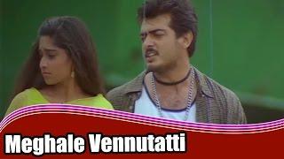 Telugu Full Song |  Meghale Vennutatti  | Adbhutam | Ajith, Shalini, S.P Balu