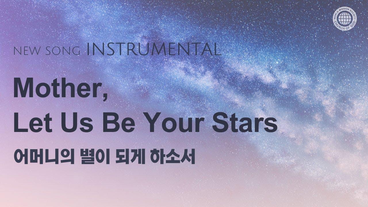 〔새노래 | Instrumental〕 어머니의 별이 되게 하소서 | 하나님의 교회, 어머니 하나님
