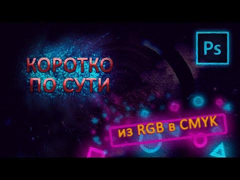 Из RGB в CMYK с качественной передачей цвета в печать Фотошоп (Photoshop).