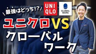【徹底比較】ユニクロ VS グローバルワーク、最強のお店はどっち!?