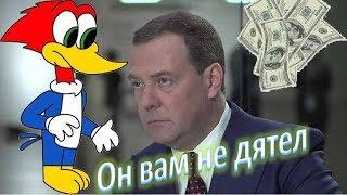 Символ оголтелого оптимизма России или «он вам не дятел»