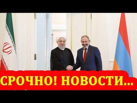 Новости Армении: В Иране Говорят О Переоценке Отношений С Арменией