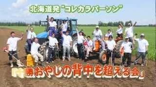 食料自給率1100%を誇る日本最大の食料基地十勝。 そこには誇りを持...