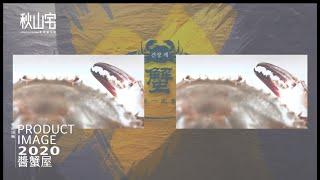2020 - 醬蟹屋 - 韓國醬油螃蟹