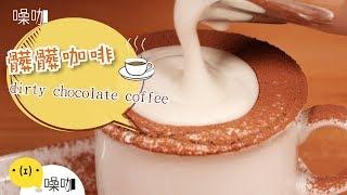 髒髒厚奶蓋漫出來啦,邪惡飲品在家偷偷做!【做吧!噪咖】dirty chocolate coffee is very good to drink!
