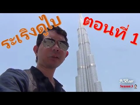 ระเริงดูไบ Part 1 (Dubai mall, Burj Khalifa, Jumeirah beach)