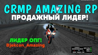 CRMP Amazing RolePlay - ПРОДАЖНЫЙ ЛИДЕР!#176