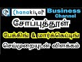 Packing, Branding, Labelling, Marketing Strategies in Tamil - How to Plan a Business ?