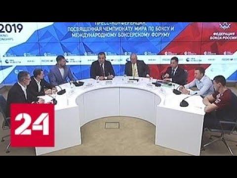 В 2019 году столицей мирового бокса станет Екатеринбург - Россия 24