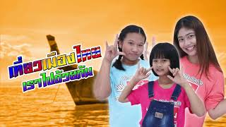 เนื้อเพลง การะเกด เก็ต แดนซ์ เพลงเที่ยวเมืองไทย เราไปด้วยกัน Version Cover !