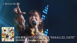 """鈴木愛理「No Live, No Life」(LIVE TOUR 2018 """"PARALLEL DATE"""" より)"""