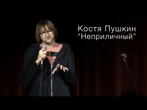 """Костя Пушкин """"Неприличный"""""""
