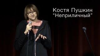 Костя Пушкин 'Неприличный'