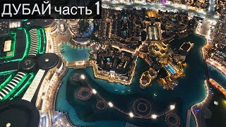 Дубай 2021 Часть 1 Бурдж Халифа Аквапарк Aquaventure Burj Khalifa Aquaventure Waterpark