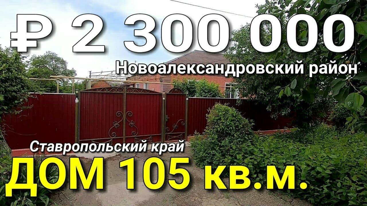 Дом 150 кв. м. за 1 900 000 рублей Ставропольский край Новоалександровский район