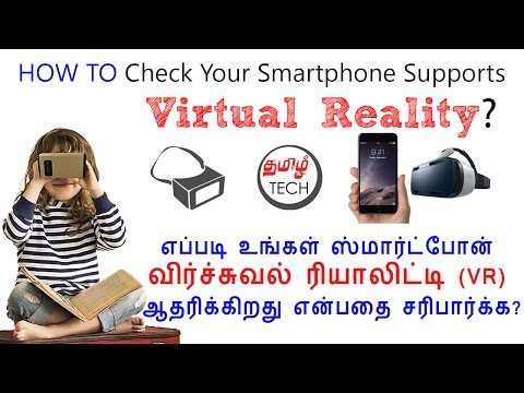 How to check whether your smartphone supports Virtual Reality (VR) ? | TAMIL TECH