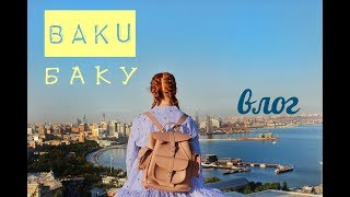 видео Что посмотреть в Баку за два дня?