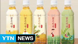 [기업] 동서식품 '맑은티엔', 'iF 디자인 어워드'…