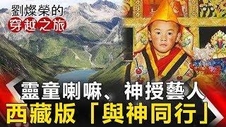 【劉燦榮穿越之旅】靈童喇嘛、神授藝人 西藏版「與神同行」 網路版關鍵時刻 20190506