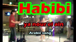 Habibi ya nour el ain[Arabic Song]